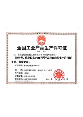 斗提机生产许可证