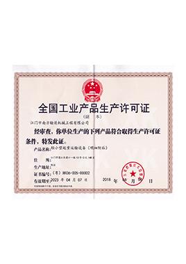 气垫机生产许可证